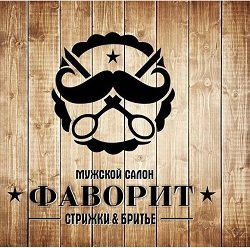 Фаворит,мужской салон-парикмахерская,Мурманск