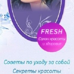 Фрэш,салон красоты,Мурманск