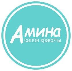 Амина,салон красоты,Мурманск