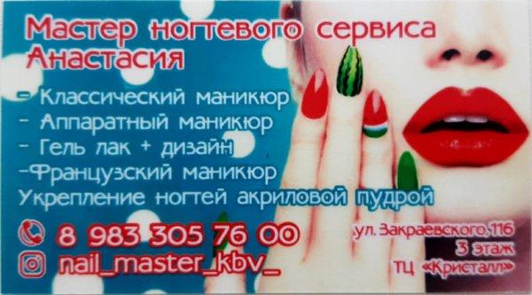Мастер ногтевого сервиса Анастасия,Ногтевая студия,Куйбышев