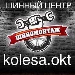Шины-Диски, Магазин и Мастерская,  Октябрьский