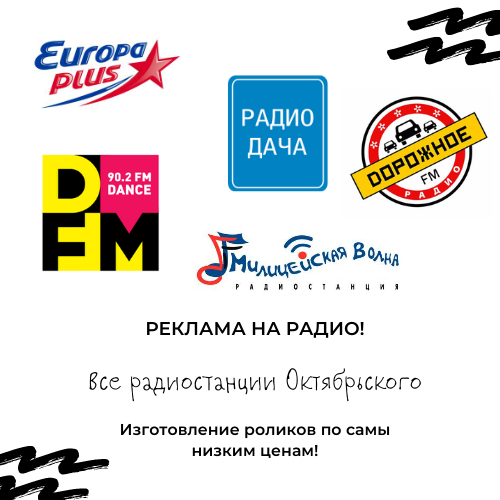Реклама на радио, DFM, Дача, Милицейская волна, Европа плюс.,  Октябрьский