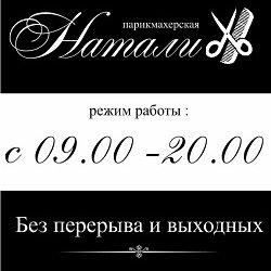 Натали,парикмахерская,Мурманск