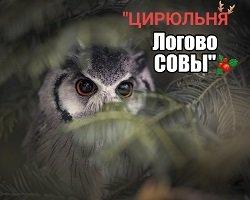 Логово Совы,цирюльня,Мурманск