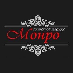 Монро,парикмахерская,Мурманск