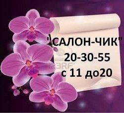 Салон-чик,парикмахерская,Мурманск