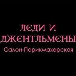 Леди и Джентльмены,парикмахерская,Мурманск