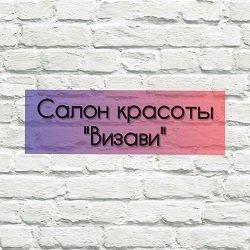 Визави,салон красоты,Мурманск
