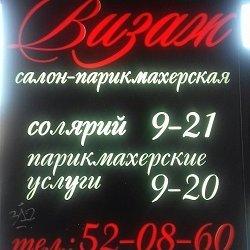 Визаж,салон-парикмахерская,Мурманск