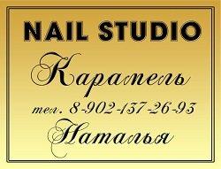Nail Studio,Маникюрный кабинет.,Мурманск
