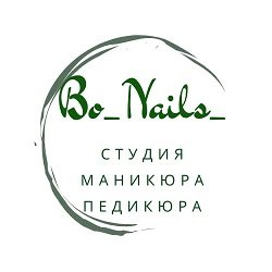 Bo Nails,ногтевая студия,Мурманск