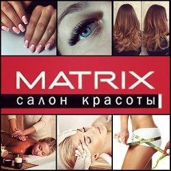 MATRIX,парикмахерская,Мурманск
