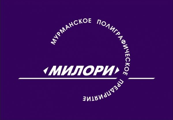 Милори,полиграфическое предприятие,Мурманск