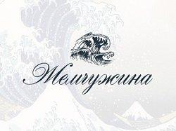 Жемчужина,салон красоты,Мурманск