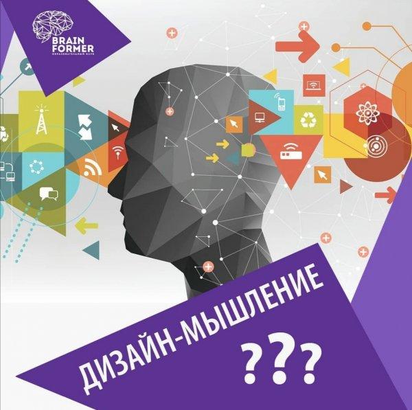 BrainFormer, образовательный клуб, Иркутск