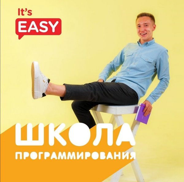 Easy School, сеть образовательных центров, Иркутск