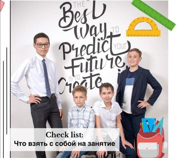 Smart School, территория знаний, Иркутск