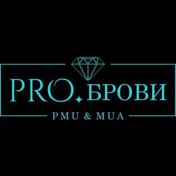 Pro.БРОВИ, Студия красоты,  Тобольск