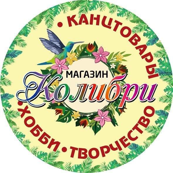 Колибри, Канцтовары, Хобби, Творчество,  Куйбышев