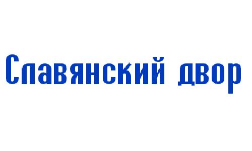 Славянский двор,парикмахерская,Мурманск