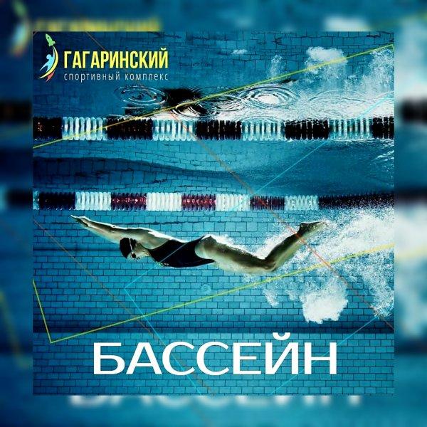 Спортивный комплекс Гагаринский,Спортивный комплекс, Бассейн, тренажерный зал,Тюмень