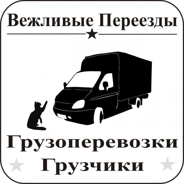 Грузоперевозки, Город-межгород,  Октябрьский
