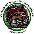 Эвакуатор МедведЪ.63