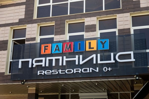 Пятница Family,Ресторан 0+,Нальчик