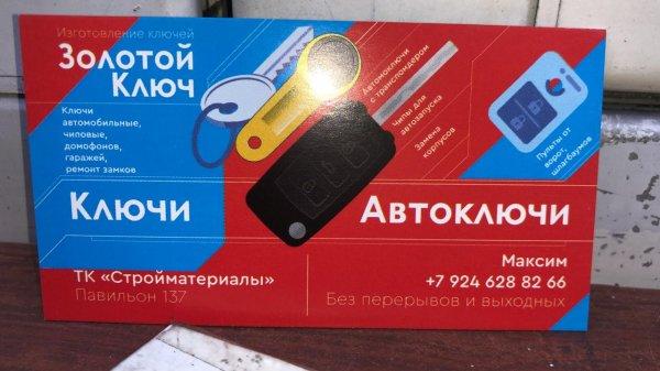 Золотой ключик, мастерская по ремонту обуви и изготовлению ключей,  Иркутск
