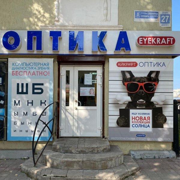 Айкрафт оптика, Салон оптики,  Октябрьский