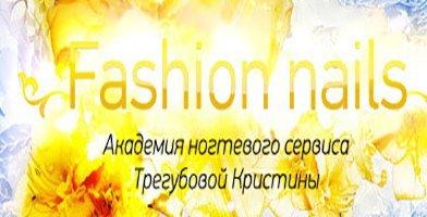 ФЭШН-НАЙЛС,академия ногтевого сервиса Трегубовой Кристины,Мурманск