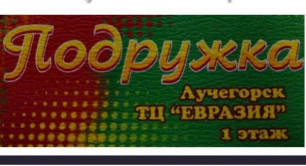 ПОДРУЖКА,МАГАЗИН ЖЕНСКОЙ ОДЕЖДЫ,Лучегорск