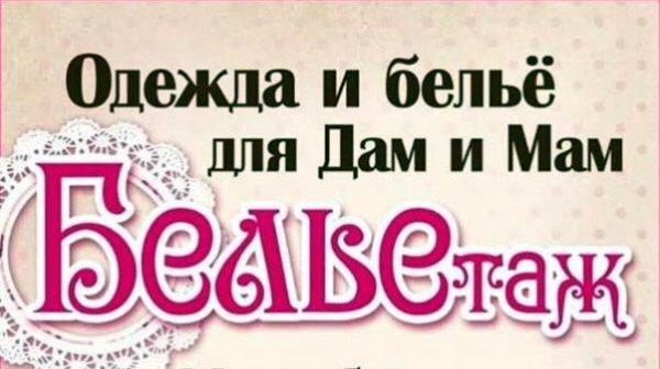 БЕЛЬЕТАЖ,МАГАЗИН ЖЕНСКОЙ ОДЕЖДЫ,Лучегорск