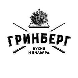 Гринберг, кухня-бильярд,  Мурманск