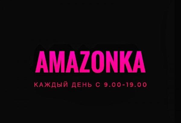 Амазонка, Магазин женской одежды,  Бугульма