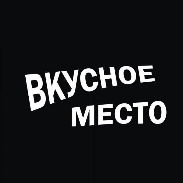 Вкусное место, Доставка, бар., Жигулевск