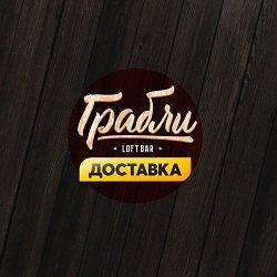 Грабли, лофт-бар,  Мурманск