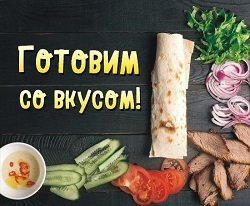ВКУСНЫЙ ДВОР, доставка готовых блюд,  Мурманск