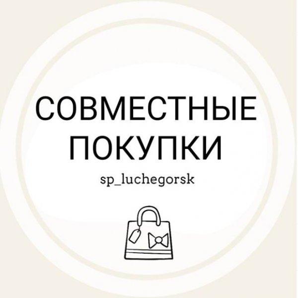SP LUCH,СОВМЕСТНЫЕ ПОКУПКИ,Лучегорск
