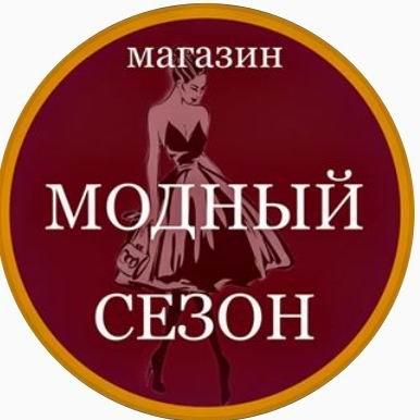 МОДНЫЙ СЕЗОН,МАГАЗИН ЖЕНСКОЙ ОДЕЖДЫ,Лучегорск
