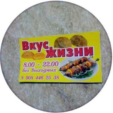 ВКУС ЖИЗНИ,КАФЕ,Лучегорск