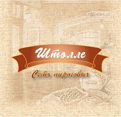 Штолле, кафе-пироговая,  Мурманск