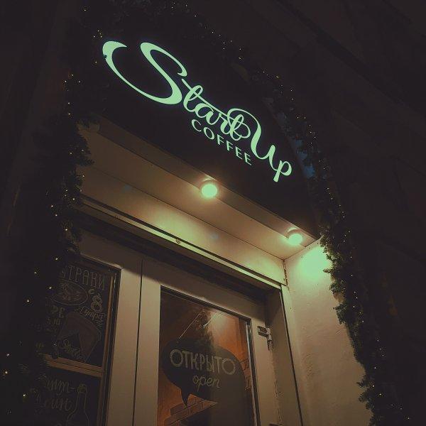 StartUp coffee, кофейня,  Мурманск