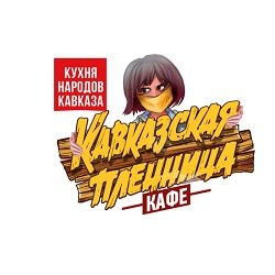 Кавказская пленница 51, кафе,  Мурманск