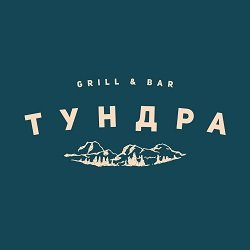 Тундра, гриль-бар,  Мурманск