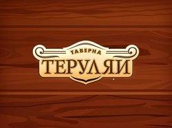 Теруляй, таверна,  Мурманск