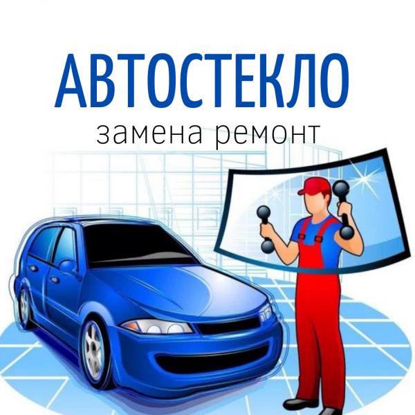 АВТОМАСТЕР АНАТОЛИЙ, СЕРВИС АВТОСТЕКЛА,  Лучегорск