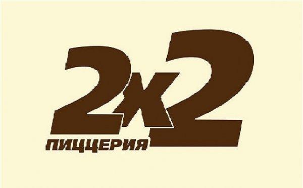 2х2, пиццерия, Жигулевск