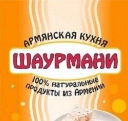 ШАУРМАНИ, кафе,  Мурманск
