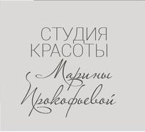 Студия красоты Марины Прокофьевой, , Самара